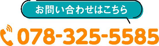 お問い合わせはこちら 078-325-5585